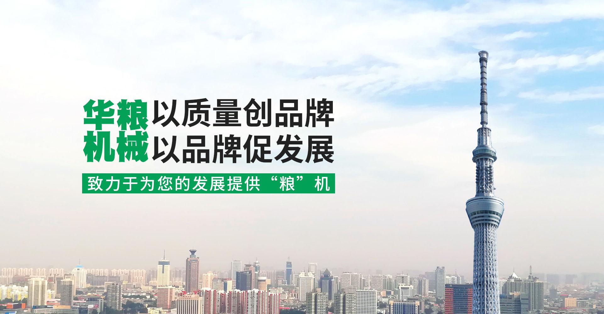 漯河市华粮机械有限公司
